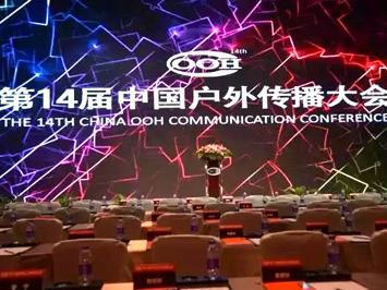 14届中国户外传播大会,新天杰诞生两位行业优秀杰出人物!