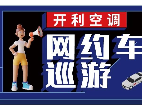 【新天杰天赚智媒X开利空调】网约车巡游活动助力开利空调引爆全城