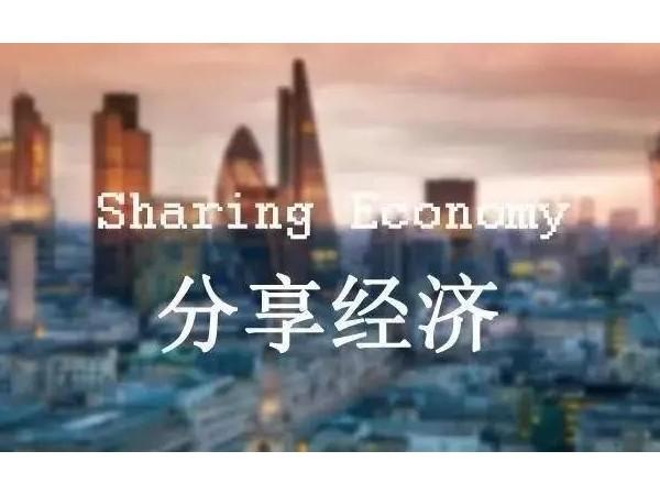 分享经济时代来临,财富的秘诀在这里!