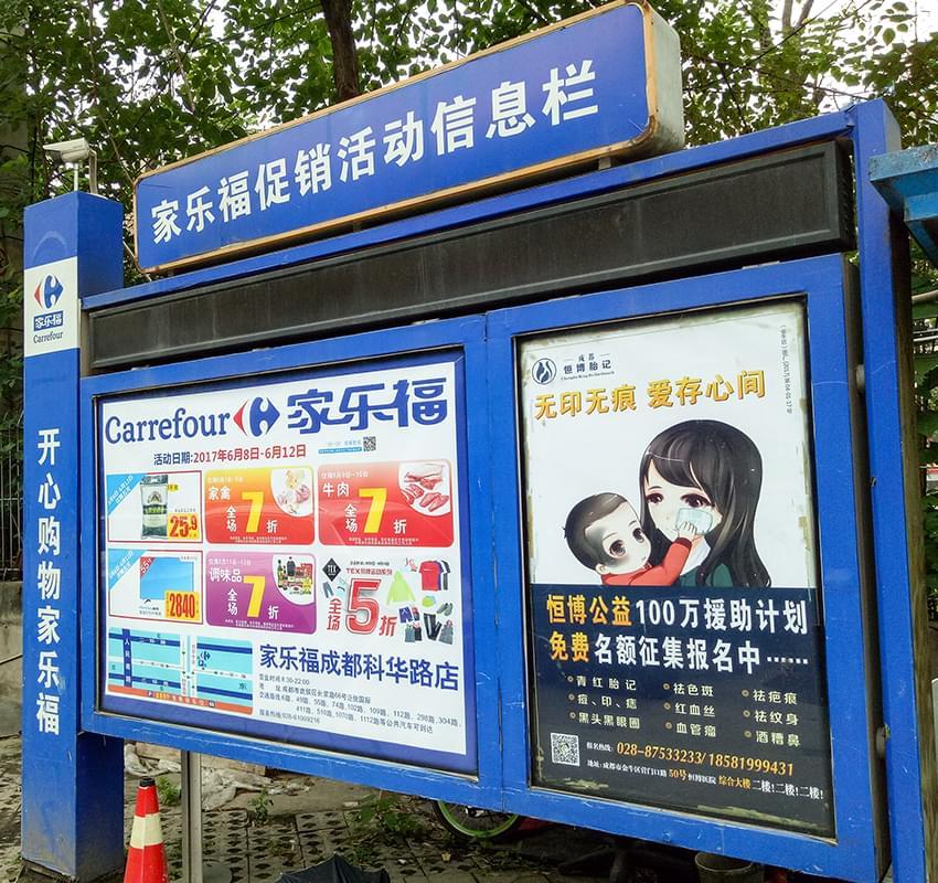 新天杰社区广告