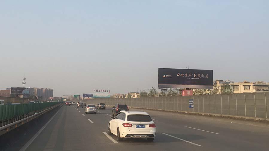 成雅高速广告(绕城出口)