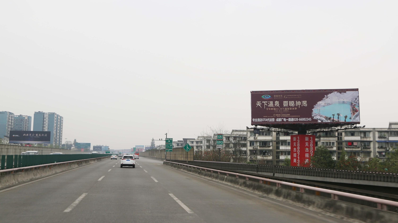 成雅高速广告(石羊场出口右)