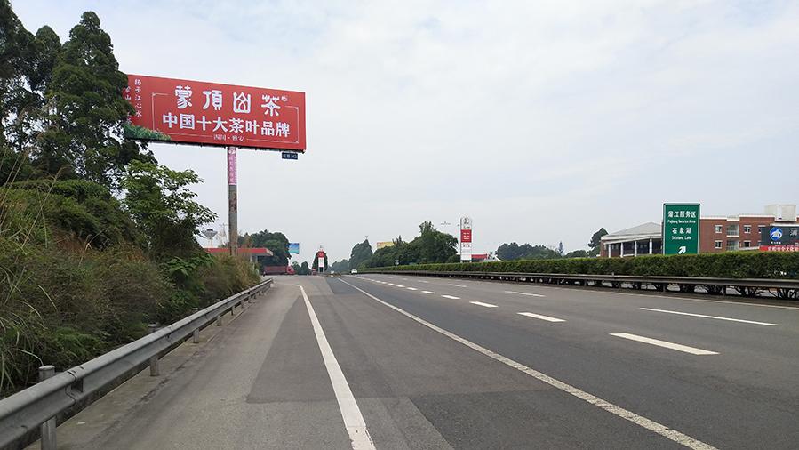 成雅高速广告(蒲江服务区)