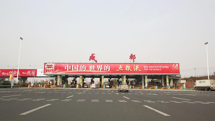 成自泸高速收费站广告