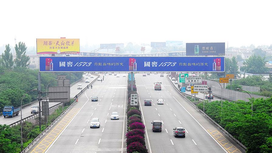 成雅龙门架广告(收费站旁)