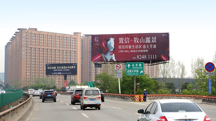 成雅高速广告(大件路出口左)