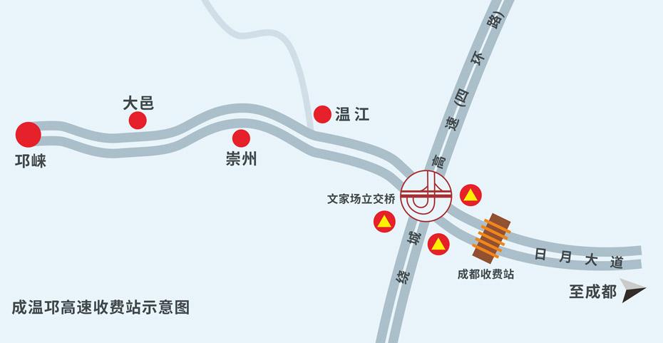 成温邛高速