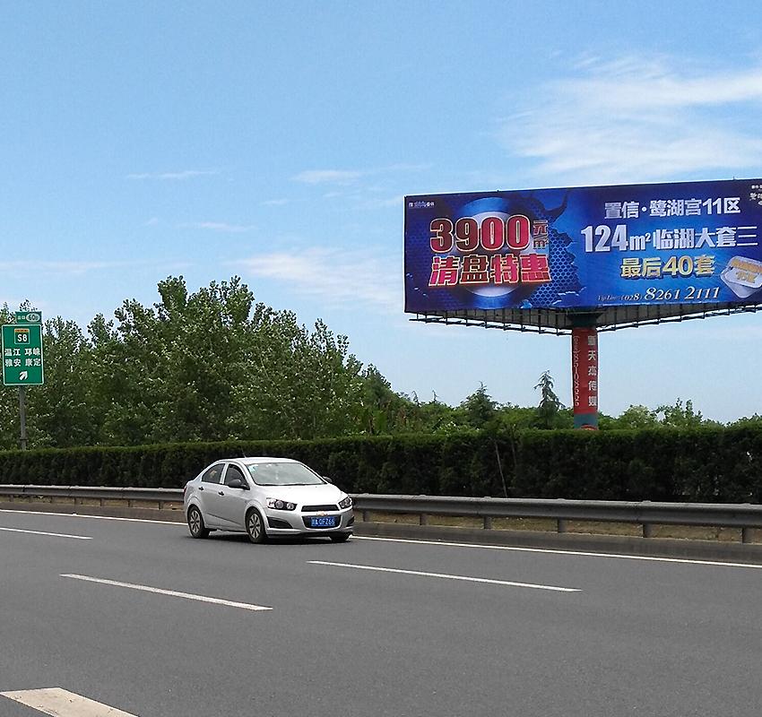 新天杰成温邛高速广告案例