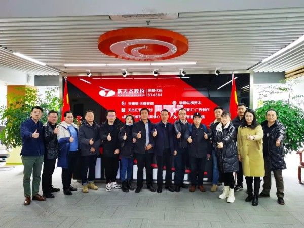 CCIAPCB区块链创业企业座谈会(成都)在新天杰股份召开