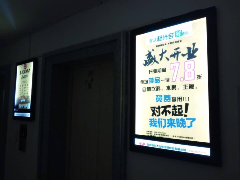 新天杰电梯广告案例